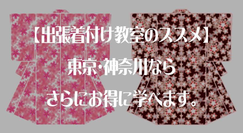 【出張着付け教室のススメ】東京・神奈川ならさらにお得に学べます。