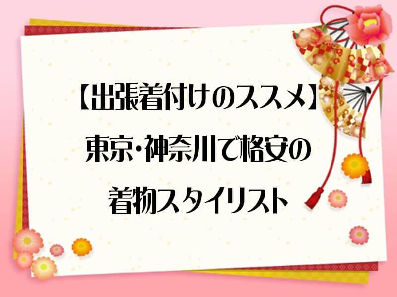 【出張着付けのススメ】東京・神奈川で格安の着物スタイリスト